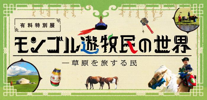 モンゴル遊牧民の世界 草原を旅する民