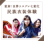 変身!世界コスプレ七変化 民族衣装体験